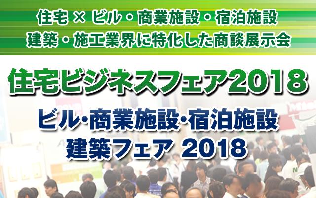 home_business_fair2018
