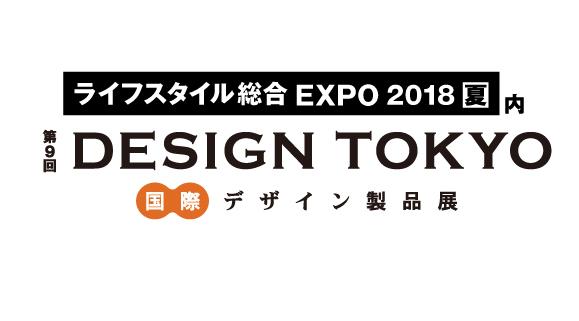 Design_tokyo