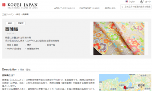 KOGEI JAPAN 西陣織KYOGO